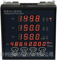 多功能电力仪表,苏州迅鹏SPC560 SPC560