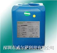 太阳能组件助焊剂 WS-868