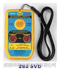 288SVD个人安全电压探测器288SVD|代理批发价格优惠深圳 288SVD个人安全电压探测器