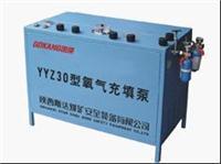 YYZ30型氧气O2气体填充泵多种气体充气泵 YYZ30