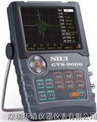 CTS-9008|CTS-9008|CTS-9008|数字超声探伤仪 CTS-9008