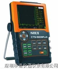 CTS-9009PLUS|CTS-9009PLUS|CTS-9009PLUS|数字CTS超声波探伤仪