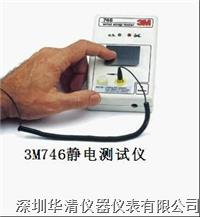 3M746 手腕带静电测试仪 3M746