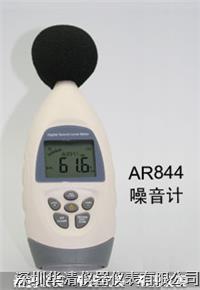 AR844数字噪音计 AR844