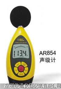 AR854数字声级计 AR854