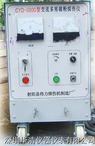 CYD-5000交流磁粉探伤仪CYD-5000|CYD-5000 CYD-5000