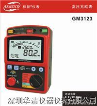 GM3123|GM3125高压兆欧表 GM3123|GM3125