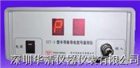 STZ-3半导体导电型号鉴别仪STZ-3|STZ-3 STZ-3