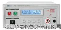 ZC7112 ZC7122程控耐压绝缘测试仪 ZC7112 ZC7122