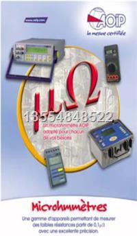 微欧计LOG OM数据管理软件 微欧计LOG OM数据管理软件