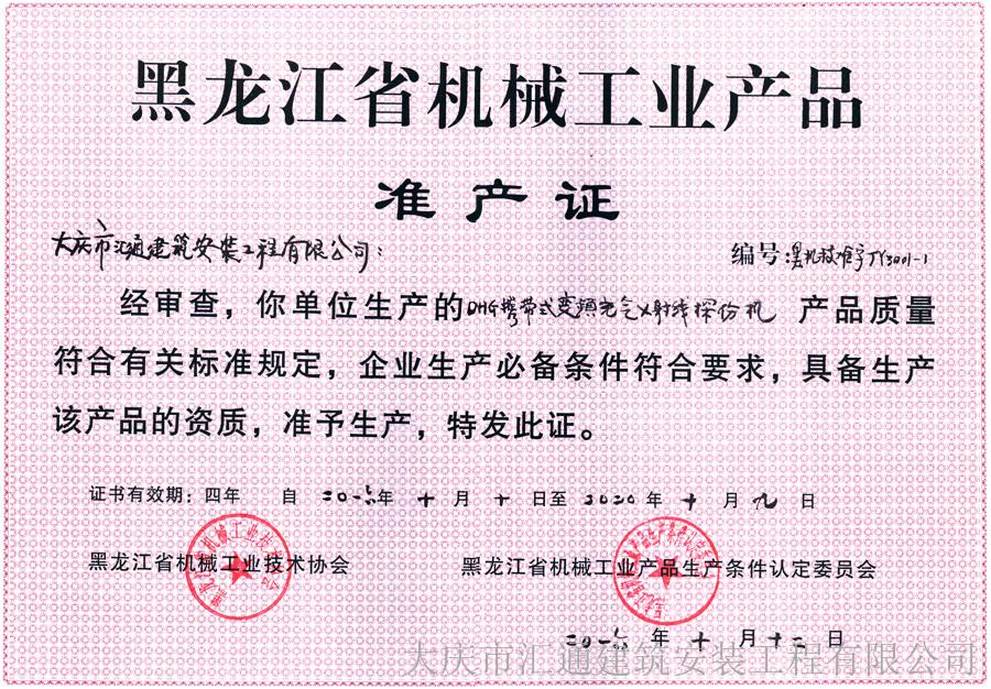 黑龙江省机械工业产品准产证(射线探伤机)