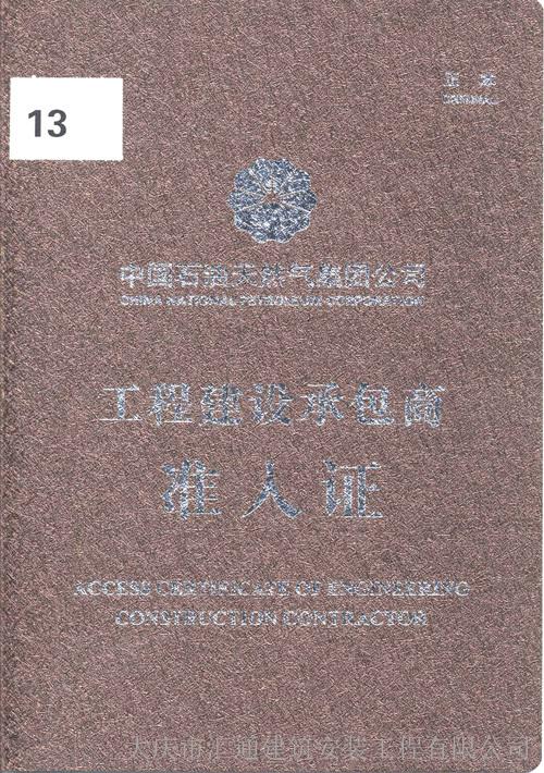 中国石油天然气集团公司工程入网证书