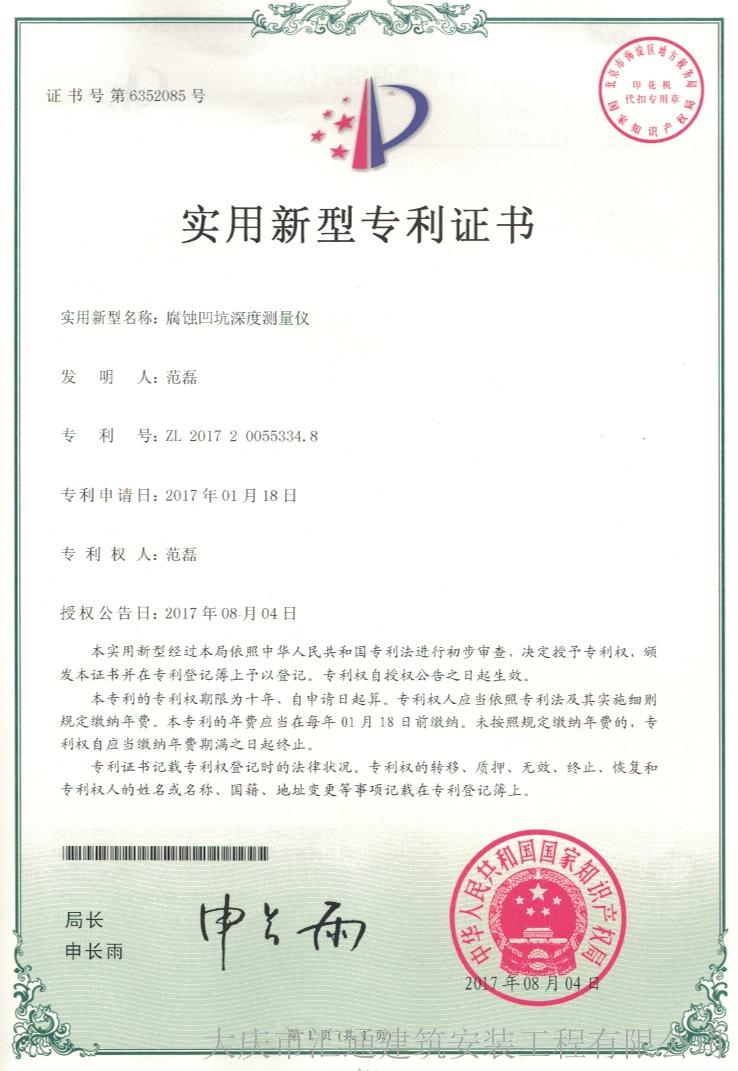 腐蚀凹坑深度测量仪专 利证书
