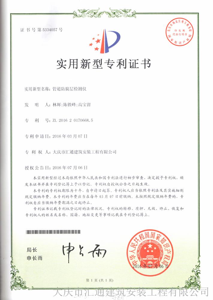 地下管道探测检漏仪专 利证书