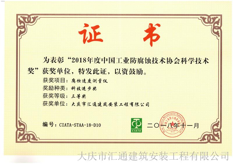 中国工业防腐蚀协会科技进步奖