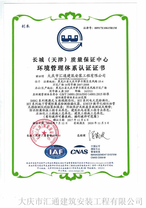 环境质量体系认证证书