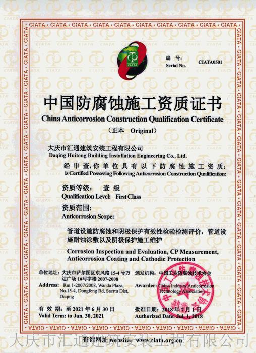 腐蚀检测设计、施工安全证书