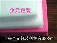 珍珠棉板材 上海/闵行/浦东/浙江/昆山/江苏/全国