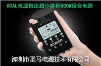 ROAL通信电源体积小RCA600-AAAA- 600W电源--圣马电源专业代理进口电源 RCA600-AAAA