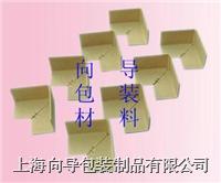 上海纸护角