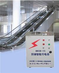 智能型扶梯与平梯节能器