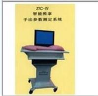 智能推拿手法参数测定系统(触屏含电脑)  ZTC-IV