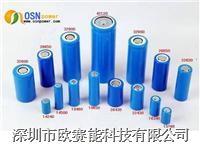 磷酸铁锂圆柱电芯