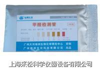 甲醛检测管 LZ-CA101,2mg/L