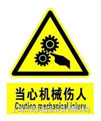 当心机械伤人 PSP01