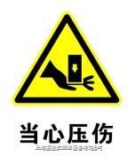 安全标识(当心压伤) PST02