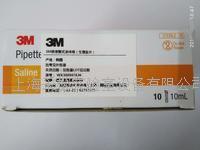 3M移液管式涂抹棒(生理鹽水)