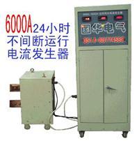 长时间大电流发生器 GHDDL-6000A