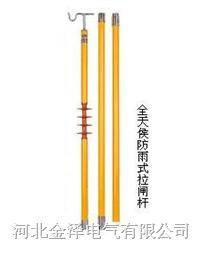 防雨型令克棒 JYG-FJ-110KV