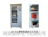 智能型安全工具柜 JZ-III   2000 mm×1100 mm×500mm