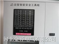 智能型安全工具柜 JZ-III 型