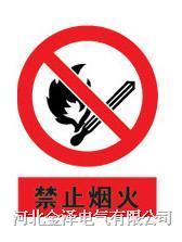 禁止烟火 30×40cm