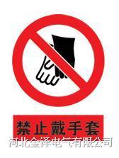 禁止戴手套 30×40cm