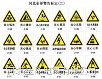 警告标志牌二 30×40cm
