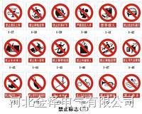 禁止标志牌三 40×50cm