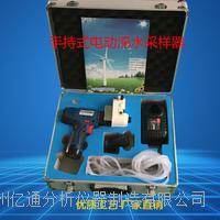 手持式電動水質采樣器
