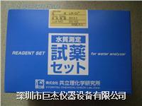 LR-CR6+水质测定用试剂 LR-CR6+