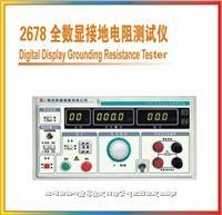 2678全数显接地电阻测试仪