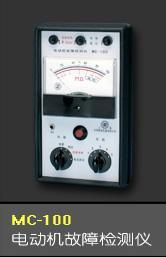 電動機故障檢測儀 MC-100