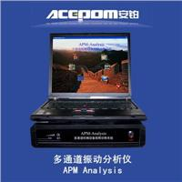 安鉑振動分析儀 APM-8000