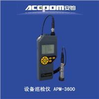 安铂APM-3600设备巡检仪点检仪 APM-3600