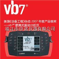新西蘭況得實Vb7振動分析儀 雙通道現場動平衡儀 GE總代理  Vb7