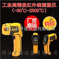 安鉑紅外線測溫儀 GM1150A/GM1350/GM1650/GM2200