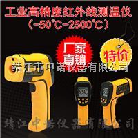 安铂红外线测温仪 VICTOR303B/VICTOR305B/VICTOR306B/ VICTOR307B
