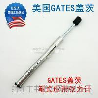 盖茨笔式皮带张力计 GATES