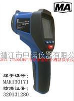 安鉑礦用本安型紅外測溫攝錄儀KBA3.7/600LH KBA3.7/600LH